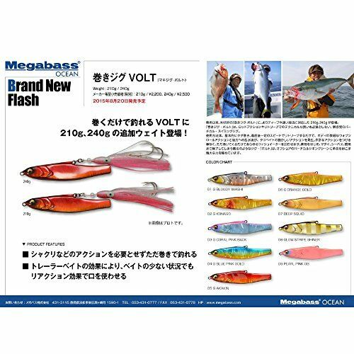 Megabass lure coiling JIG VOLT 240 g G Bloody sardine F S from JAPAN
