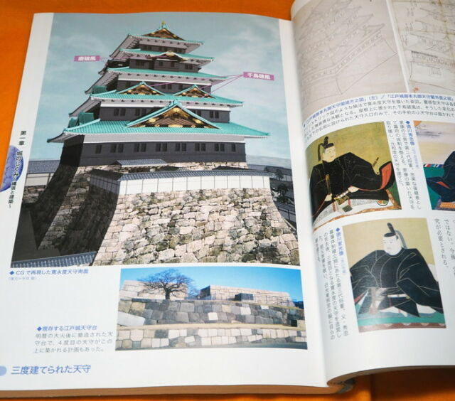 Edo Castle Pictures and Photos Book from Japan Japanese Edo Jo Chiyoda Jo #1060