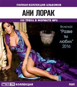 Mp3 Cd Russisch Russische Russian Ani Lorak Russkij Ani Lorak Ebay