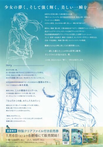 Euphonium Sound Liz and the Blue Bird 2018 B5 Chirashi Mini Poster Set of 2