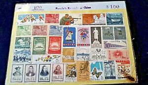 Vintage Postage Stamps PEOPLES REPUBLIC of CHINA 100 Different  ~ Cancelled /NON