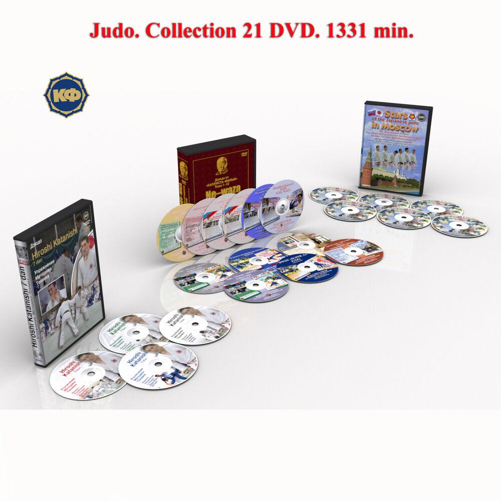 Judo. Collection 21 DVD. 1331 min.