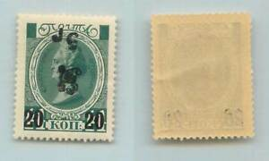 Armenia 🇦🇲 1920 SC 197 mint handstamped type F or G black inverted . f7375