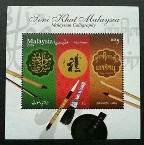 SJ-Malaysia-Islamic-Chinese-Indian-Calligraphy-2016-ms-MNH-metallic-ink