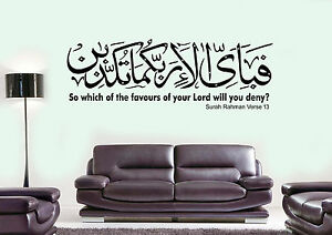 Image Is Loading Islamic Wall Art Surah Rahman Stickers Decals Calligraphy