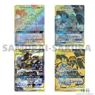 POKEMON CARD GAME SUN MOON TAG TEAM GX RR 6 cards Near Mint set