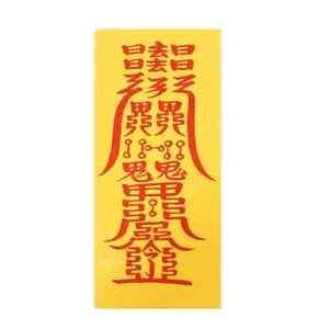 Details about Wish Granting Talisman Amulet Oriental Voodoo Magic Korean  Chinese Calligraphy