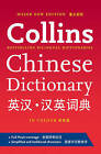 Collins Chinese Dictionary by Collins Dictionaries (Paperback, 2011)