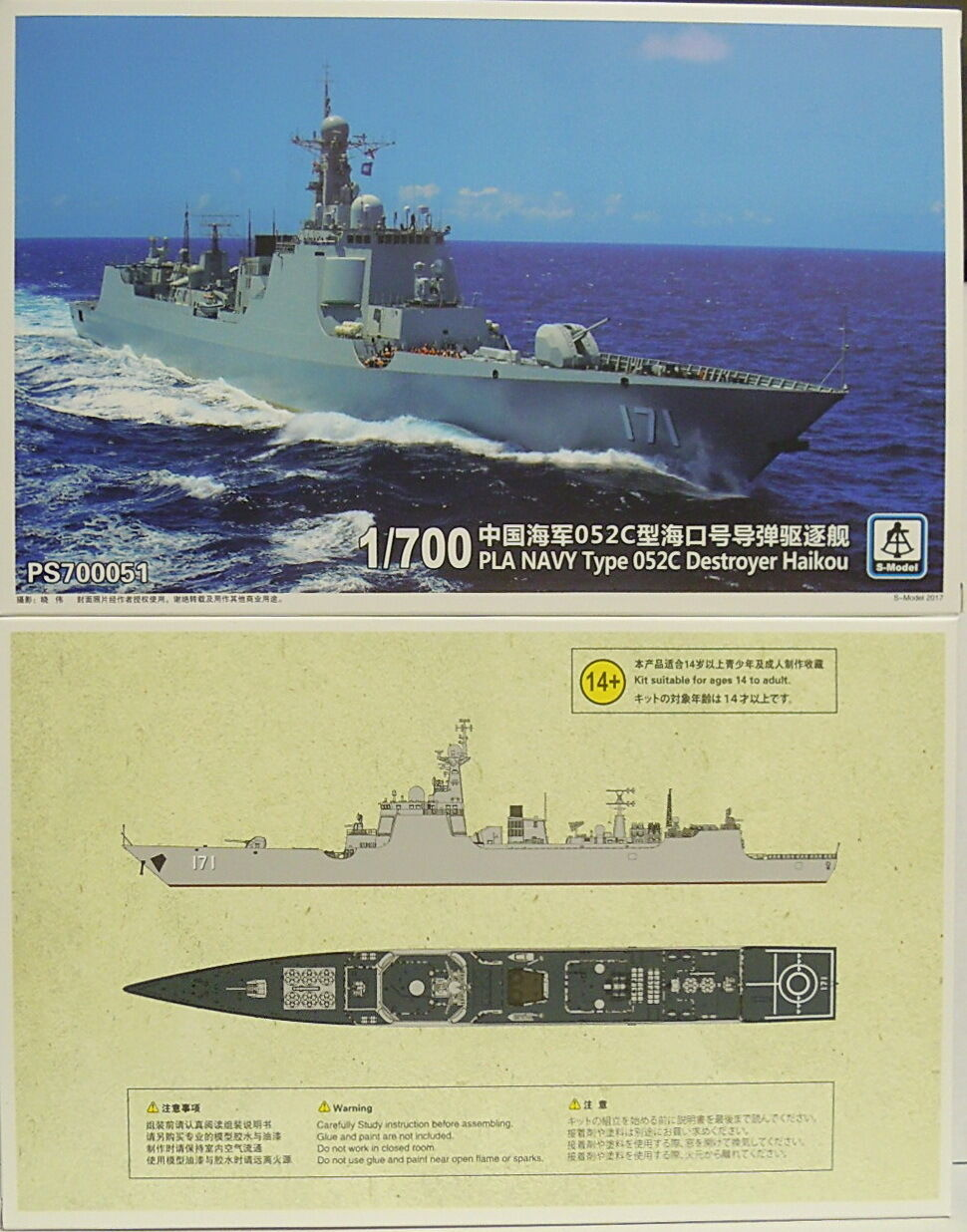 Destroyer Haikou Type 052C PLA Navy, S-MODEL, 1 700, Waterline, Etched Parts,