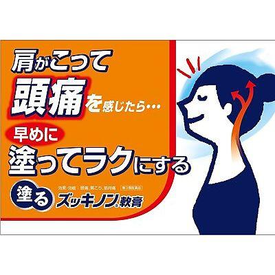 Kobayashi Cure headache ointment 15g Form Japan