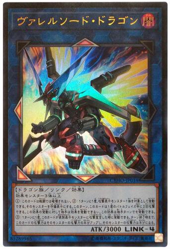 Yu-Gi-Oh!!  Borrelsword Dragon CYHO-JP034 Ultra Japan