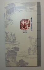 CHINA 2011-5 Booklet Famous Scholar Story Idoms Stamp 儒林外史
