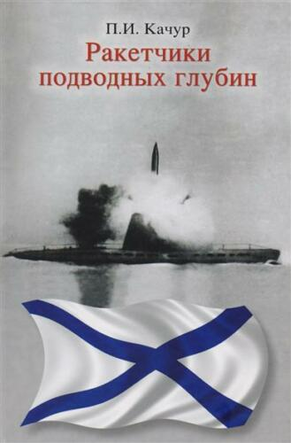 Rocketeers of Underwater Depths/_SUB MISSILES HISTORY/_ Ракетчики подводных глубин
