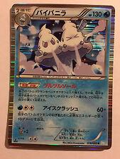 Pokemon Carte / Card Leavanny Rare Holo 018/052 R 1 ED BW3