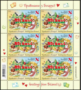 Belarus-2020-Greetings-from-Belarus-Block