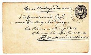 """RUSSIA POLAND 1884 TPO 71 """" WARSAW - MLAVA """""""