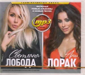 Loboda & Ani Lorak CD Mp3 Best Songs Russian. Светлана Лобода & Ани Лорак Лучшее