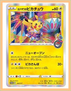 Kanazawa-s-Pikachu-Pokemon-2020-PokemonCenter-Promo-Japanese-144-S-P-NM-preorder