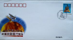 China-FDC-1998-14th-National-Congress-of-the-Communist-Youth-League-of-China