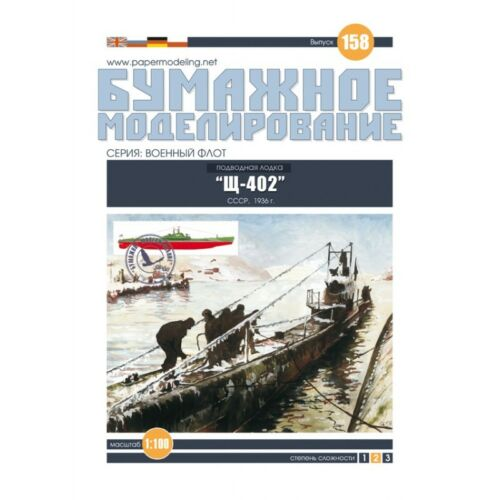 PAPER MODEL KIT MILITARY FLEET,SUBMARINE PIKE SCH-402 1/100 OREL 158