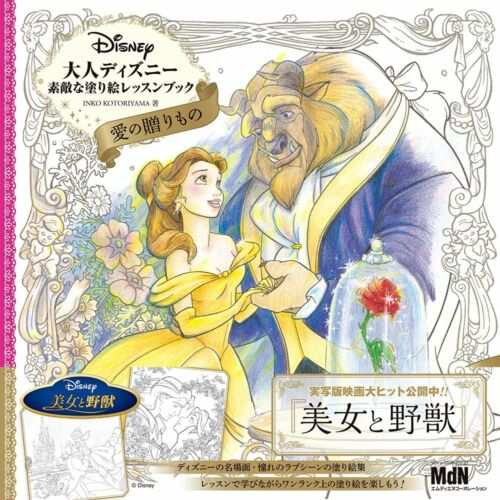 Disney Beauty and the Beast Lovely coloring lesson book MDN Corporation Japan