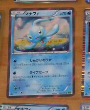 POKEMON JAPANESE CARD HOLO CARTE 020/070 Plasma Gale BW7 1ST 1ED JAPAN NM