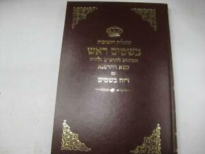 SHU-034-T-BESAMIM-ROSH-034-New-Copy-AMAR-EDITION