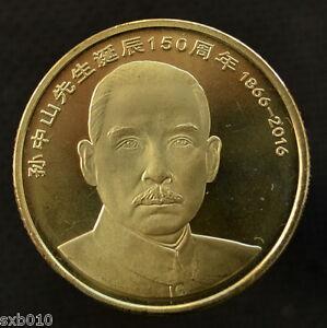 UNC 2016 Chinese 150th Anniversary Sun Yat-Sen 5 Yuan Commemorative Coin
