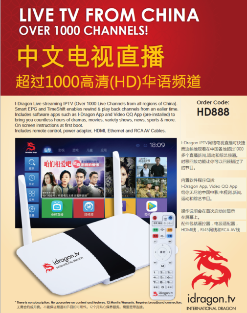I-Dragon Live Chinese streaming IPTV Box Over 1000 Channels