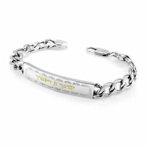 Details about Protection Blessing in Hebrew Bracelet - May God Bless You  and Guard You Gift