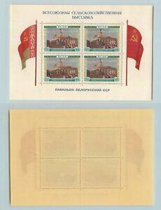 Russia-USSR-1955-SC-1772a-MNH-Souvenir-Sheet-g442