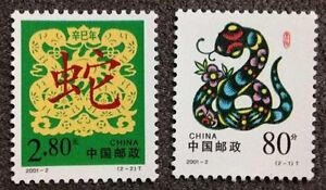 Details about China Stamp 2001-2 Year of Snake (2001 Xin-Si Year) zodiac 蛇年  MNH