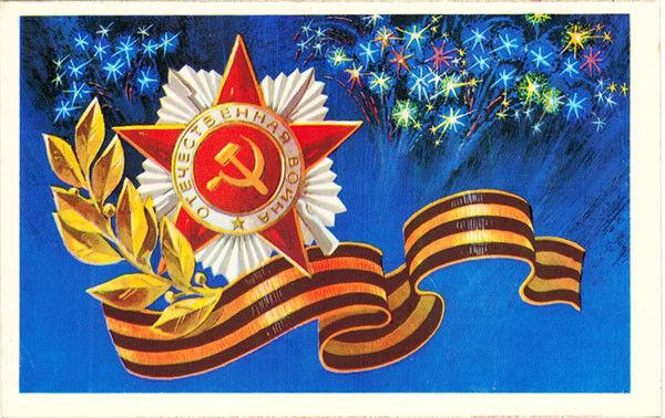 1976 Soviet Russian postcard sent to veteran ORDER OF THE GPW SALUTES RIBBON