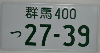 Show Plate-Universal Japanese Car Licence Japan JDM Number ...