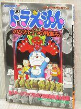 DORAEMON Seireiseki Guide N64 Book SG11*