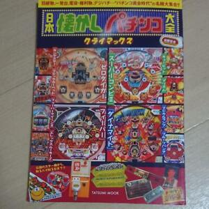 Old-Time-Nostalgic-Pachinko-Game-Visual-Guide-Book