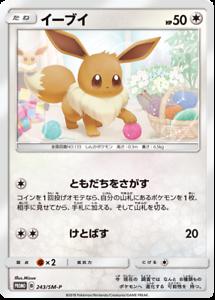Pokemon-Card-Japanese-Eevee-243-SM-P-PROMO