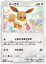 Pokemon-Card-Japanese-Eevee-243-SM-P-PROMO-MINT thumbnail 1