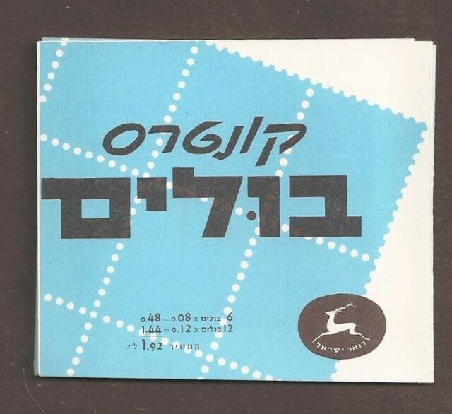 Israel 1966 First Town Emblems Booklet Bale B14