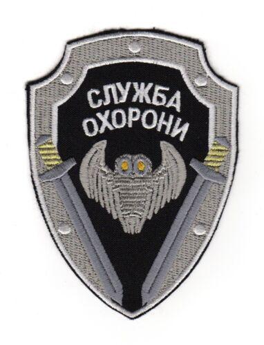 Ukrainian Army Patch Emblem Security Service Owl Swords
