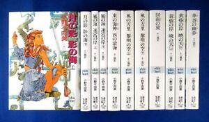 The Twelve Kingdoms 1-11 Novel Compl set Fuyumi Ono,Akihiro Yamada