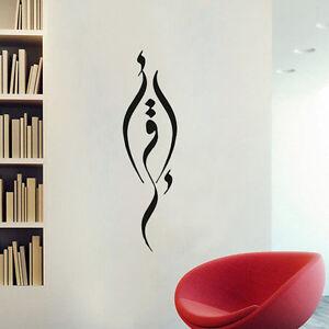 Islamic Mural Muslim Arabic Calligraphy Wall Sticker