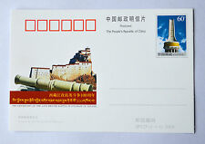 Stamps Briefmarken timbres China JP123 (2004) postal stationary Ganzsache Tibet
