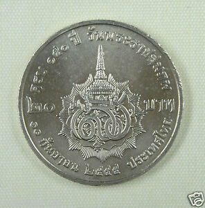 Thailand Commemorative Coin 20 Baht 2015 UNC