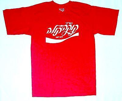 Israeli Hebrew Coca-Cola Short Sleeve T-Shirt - Kids' Large (14-16)