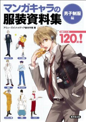 How to draw Manga Dress materials books Boys school uniform ver doujinshi yaoi