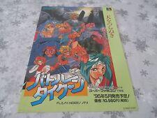 >> BATTLE TYCOON SUPER FAMICOM SFC ORIGINAL JAPAN HANDBILL FLYER CHIRASHI! <<