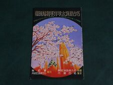ORIGINAL JAPANESE  ART DECO ADVERTISING POSTCARD - SKYSCRAPER AND TREE IN PANEL.