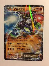 Pokemon Card / Carte Zygarde EX 009/019 XYG -
