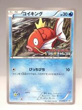 Pokemon JAPANESE MAGIKARP 210/BW-P ULTRA PROMO 2013 GYM CHALLENGE  MINT